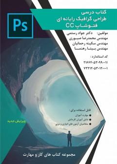 طراحی گرافیک رایانه ای فتوشاپ cc