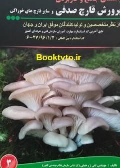 راهنمای جامع و کاربردی پرورش قارچ صدفی