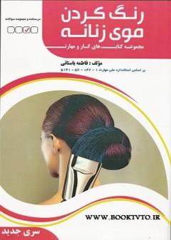 رنگ کردن موی زنانه سری جدید