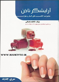 آرایشگر ناخن سری جدید