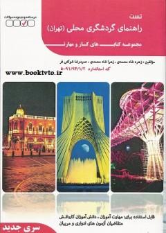 راهنمای گردشگری محلی ( تهران ) سری جدید