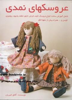 عروسکهای نمدی