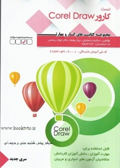 تست کارور corel draw سری جدید