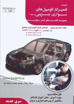 تست تعمیرکار اتومبیل های سواری بنزینی درجه 2 سری جدید