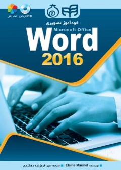 خودآموز تصویری Word 2016 (تمام رنگی)