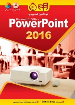خودآموز تصویری PowerPoint 2016 (تمام رنگی)