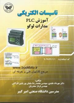 آموزش PLC مدارات لوگو