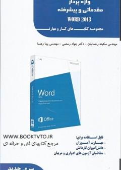 واژه پرداز مقدماتی و پیشرفته WORD 2013