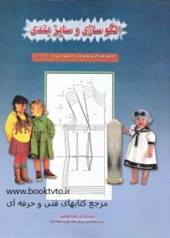 الگوساز و سایز بندی لباس کودکان و نوجوانان به روش اس مد (گرلاوین)