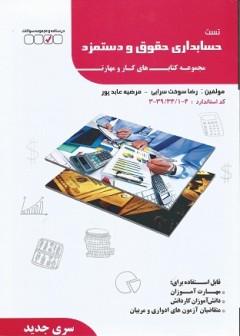 تست حسابداری حقوق و دستمزد سری جدید