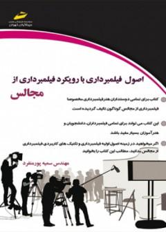 اصول فیلمبرداری با رویکرد فیلمبرداری از مجالس