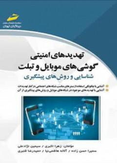 تهدیدهای امنیتی گوشی های موبایل و تبلت
