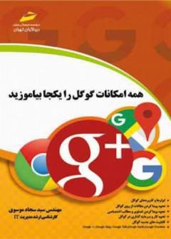 همه امکانات گوگل را یکجا بیاموزید