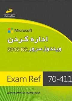 اداره کردن ویندوز سرور 2012 R2
