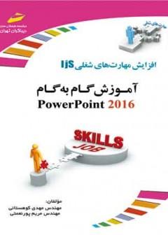 آموزش گام به گام power point 2016