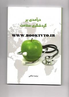 درآمدی بر گردشگری سلامت