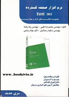 نرم افزار صفحه گسترده EXCEL 2013