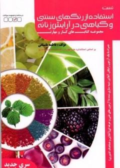 تست استفاده از رنگهای سنتی و گیاهی در آرایش زنانه