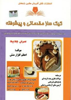 کیک ساز مقدماتی و پیشرفته