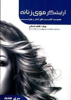 آرایشگر موی زنانه سری جدید