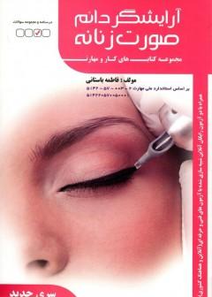 تست آرایشگر دائم صورت زنانه
