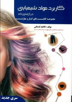 کاربر مواد شیمیایی در آرایش زنانه