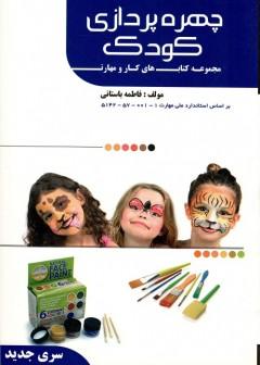 چهره پردازی کودک - سری جدید