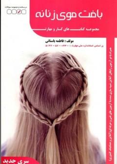تست بافت موی زنانه
