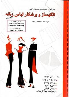 الگو ساز و برشکار لباس زنانه (تکدوزی)