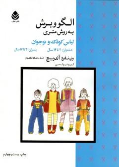 الگو و برش به روش متری - لباس کودک و نوجوان
