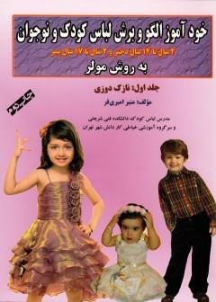 خودآموز الگو و برش لباس کودک و نوجوان - جلد اول نازک دوزی