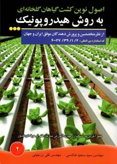 کشت گیاهان گلخانه ای به روش هیدروپونیک
