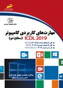 مهارت های کاربردی کامپیوتر ICDL 2019 ( سطح دو )