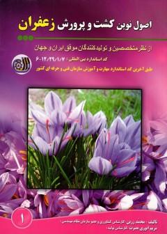 اصول نوین کشت پرورش زعفران