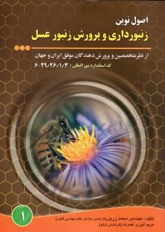 اصول نوین زنبور داری و پرورش زنبور عسل