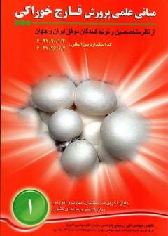 مبانی علمی پرورش قارچ خوراکی