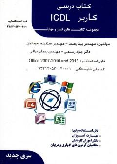 کتاب درسی کاربر ICDL