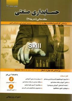 حسابداری صنعتی مقدماتی درجه 2