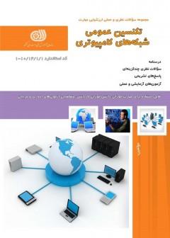 تکنسین عمومی شبکه های کامپیوتری