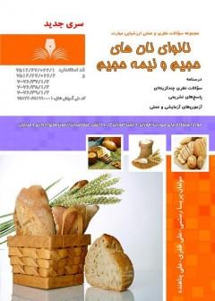 نانوای نان های حجیم و نیم حجیم