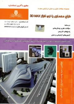 طراحی و معماری با نرم افزار 3DMax