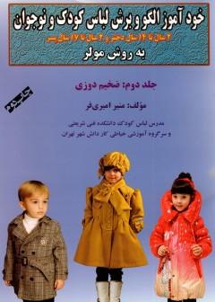 خودآموز الگو و برش لباس کودک و نوجوان - جلد دوم ضخیم دوزی