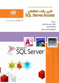 کاربر بانک اطلاعاتی SQL Server Access