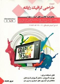 تست طراحی گرافیک رایانه ای سری جدید