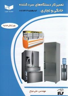 تعمیرکار دستگاههای سرد کننده و خانگی و تجاری