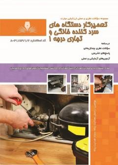 مجموعه سوالات تعمیرکار دستگاه های سرد کننده خانگی و تجاری درجه یک