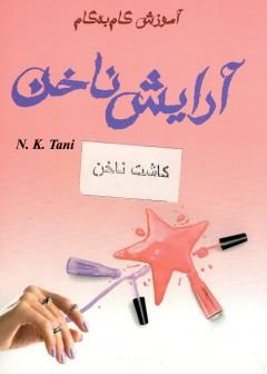 آموزش گام به گام آرایش ناخن و کاشت ناخن