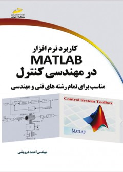 کاربرد نرم افزار MATLAB در مهندسی کنترل