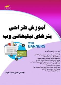 آموزش طراحی بنرهای تبلیغاتی وب