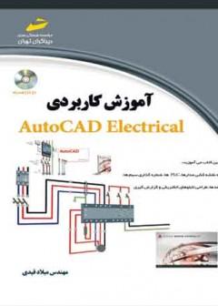آموزش کاربردی AUTOCAD-ELECTRICAL